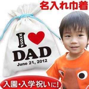 巾着袋 通園 入園 名入れ 名前入り 誕生日 プレゼント コップ袋  I LOVE DAD アイラブパパ|cocorocogift