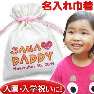 巾着袋 通園 入園 名入れ 名前入り 誕生日 プレゼント コップ袋  I LOVE DADDY アイラブパパ|cocorocogift