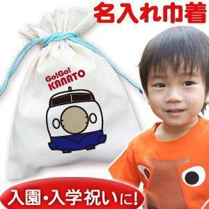 巾着袋 通園 入園 名入れ 名前入り 誕生日 プレゼント コップ袋 電車 新幹線|cocorocogift