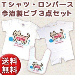 出産祝い 名入れTシャツ 半袖・長袖赤ちゃん用ロンパース 今...