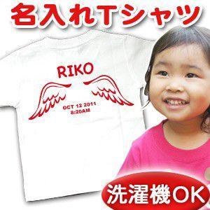 名入れ Tシャツ 名前入り  出産祝い 誕生日 ギフト プレ...