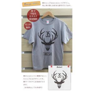 名入れ Tシャツ メンズ レディース 大人用サイズ DEER(鹿) 親子 ママ パパ 父の日 ギフト