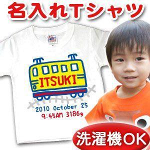 名入れ Tシャツ 名前入り  出産祝い 誕生日 ギフト プレゼント ベビー キッズ 電車 でんしゃA...