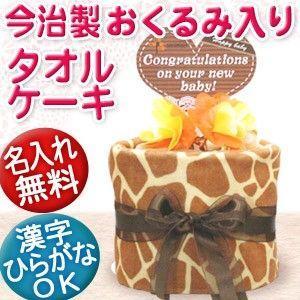 出産祝い 名入れ タオルケーキ 今治 名前入り おくるみ付き おむつケーキ風 きりん柄
