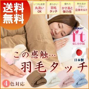 掛け布団 シングル 洗える 保温性 150×210cm 日本製 国産 ループ付き 立体キルト 柔らか肌触り ふんわり 丸洗い 清潔 安心|cocosa