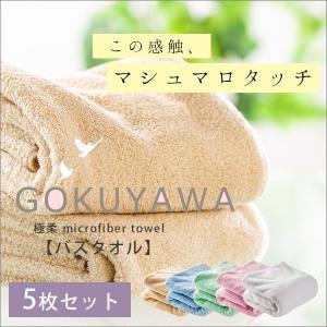 マイクロファイバー バスタオル 5枚組 セット 肌触り ふわふわ 速乾 ホテルタオル 極柔|cocosa