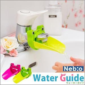 ウォーターガイド 手洗い 子ども キッズ ベビー 手洗い補助 便利グッズ 蛇口 手洗いサポート 小さい子供 育児|cocosa