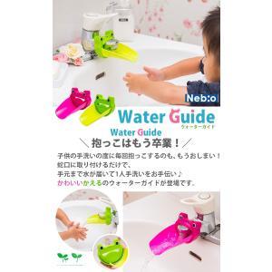 ウォーターガイド 手洗い 子ども キッズ ベビー 手洗い補助 便利グッズ 蛇口 手洗いサポート 小さい子供 育児|cocosa|04
