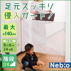 ベビーガード ベビーゲート セーフティガード 階段 廊下 扉 けが防止 使いやすい メッシュ生地 ロールタイプ コンパクト バリアフリー 安心 安全 幅140cm|cocosa