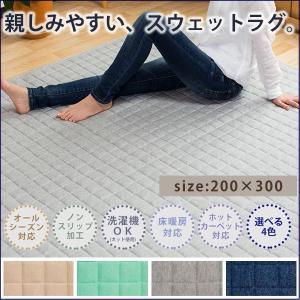 ラグマット キルトラグ カーペット 200×300 3畳用 ...