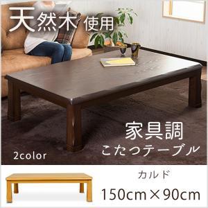 こたつテーブル 長方形 150cm幅 こたつ 家具調 天然木 タモ材 突き板|cocosa