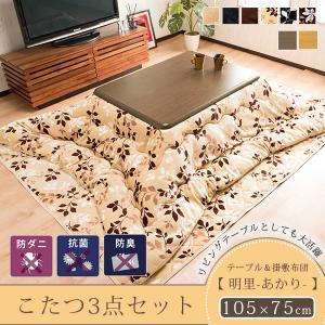 3点セット  こたつテーブル こたつ布団 掛け敷き コンパクト