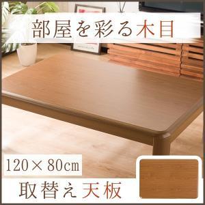 天板単品 テーブル天板 こたつ天板 天板のみ こたつテーブル 幅120cm 長方形 ネジ穴付き 角丸加工 木製 こたつ テーブル|cocosa