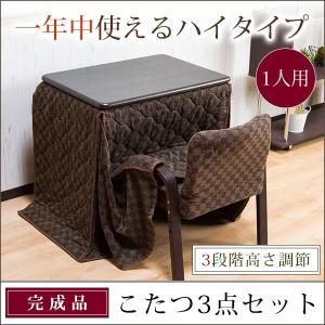 こたつセット ハイタイプ 3点セット 幅70cm 1人用 掛け布団 こたつテーブル 折り畳みチェア オールシーズン 保温性