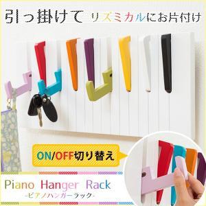 ハンガーラック ハンガー おしゃれ ピアノハンガー カラフル かわいい デザイン 子ども部屋 インテリア|cocosa