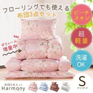 布団セット シングル 掛布団 敷き布団 枕 3点セット 寝具 ピーチスキン しなやか 滑らか ほこりが出にくい 洗える ウォッシャブル|cocosa