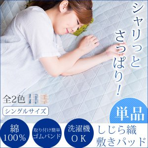 しじら織 敷パッド 敷きパッド シングル 夏用 綿100% クール 洗える ウォッシャブル 和風|cocosa