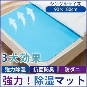 吸湿 除湿マット 抗菌 センサー付き 防臭 防ダニ なめらか マットレス 湿気 布団 シート|cocosa