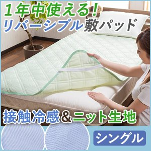 冷感敷きパッド ひんやり リバーシブル 敷きパッド シングル 100×200cm 接触冷感 ニット生地 涼感 クール 洗える 両面使えるの写真