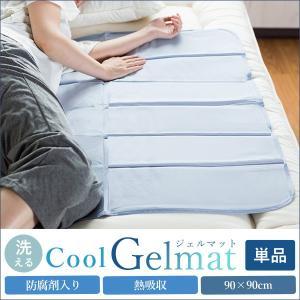 ジェルマット ひんやりマット ハーフ敷きパッド ひんやり 冷却マット 涼感 90×90cm クールジェルマット 防腐剤 熱吸収|cocosa