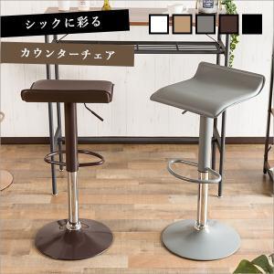 カウンターチェア カウンターチェアー 昇降 バーチェア 曲線 キッチン おしゃれ 高さ調節 椅子 イス チェア|cocosa