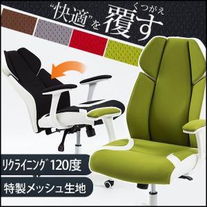 オフィスチェア メッシュ リクライニング クッション ハイバック 肘付 おしゃれ 快適 椅子 イス|cocosa