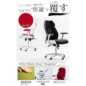 オフィスチェア メッシュ リクライニング クッション ハイバック 肘付 おしゃれ 快適 椅子 イス cocosa 04