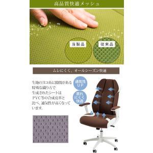 オフィスチェア メッシュ リクライニング クッション ハイバック 肘付 おしゃれ 快適 椅子 イス cocosa 05