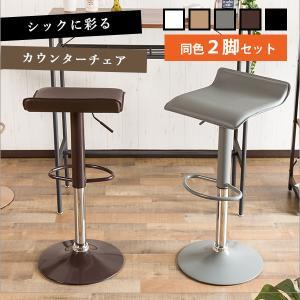 カウンターチェア バーチェア 2個セット 昇降 360度回転 チェア 曲線 キッチン おしゃれ ポップ 椅子 イス|cocosa