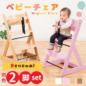 ベビーチェア ベビーチェアー 2脚セット マジカルチェア 木製 ダイニングチェア ダイニングチェアー 赤ちゃん 椅子/イス cocosa