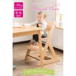 ベビーチェア ベビーチェアー 2脚セット マジカルチェア 木製 ダイニングチェア ダイニングチェアー 赤ちゃん 椅子/イス cocosa 05