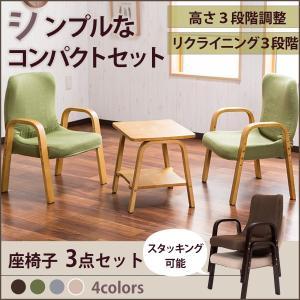 座椅子 3点セット シンプル リクライニング スタッキング 高さ調節 角度調節 テーブル コンパクト 省スペース ファブリック cocosa