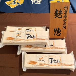 ここ滋賀 丁字麩 16個入×4袋【麩惣製造所】 ※