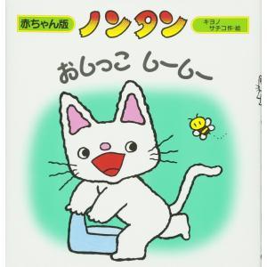 ノンタンおしっこしーしー (赤ちゃん版 ノンタン3) cocoshopjapanstore