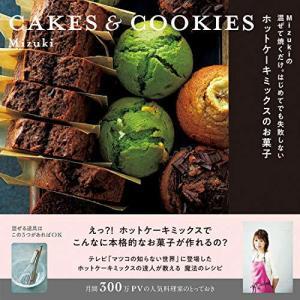 Mizukiの 混ぜて焼くだけ。はじめてでも失敗しない ホットケーキミックスのお菓子 CAKES & COOKIES (レタスクラブムック)|cocoshopjapanstore