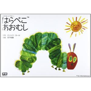 はらぺこあおむし―パネルシアター ([バラエティ])|cocoshopjapanstore