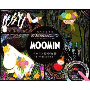MOOMIN ムーミン谷の物語  トーベ・ヤンソンの世界 (大人のためのヒーリングスクラッチアート)|cocoshopjapanstore