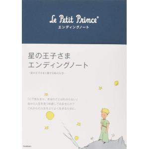 星の王子さま エンディングノート|cocoshopjapanstore