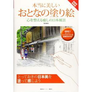本当に美しいおとなの塗り絵 心を整える癒しの日本風景|cocoshopjapanstore
