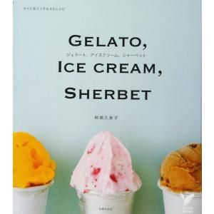 ジェラート、アイスクリーム、シャーベット―ライト&リッチな45レシピ (セレクトBOOKS)|cocoshopjapanstore