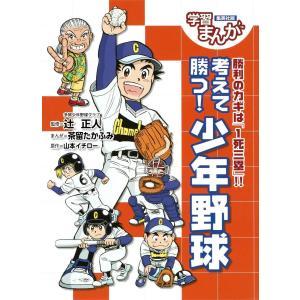 学習まんが 考えて勝つ! 少年野球|cocoshopjapanstore