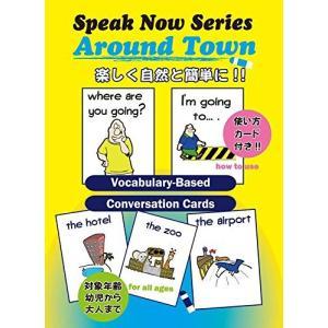 実践英会話カード Speak Now 2 Around Town 街編 cocoshopjapanstore