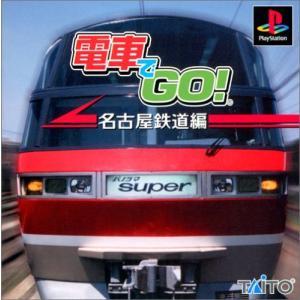 電車でGO!名古屋鉄道編|cocoshopjapanstore