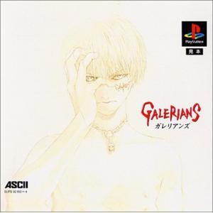 ガレリアンズ|cocoshopjapanstore