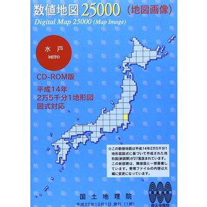 数値地図 25000 (地図画像) 水戸 cocoshopjapanstore