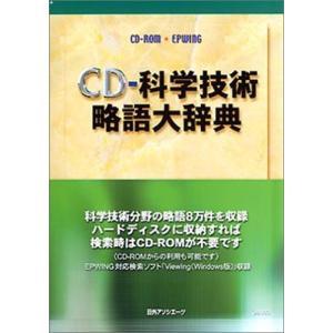 CD-科学技術略語大辞典 EPWING版 cocoshopjapanstore
