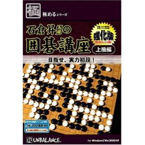 極めるシリーズ 石倉昇九段の囲碁講座 上級編 ~強化版~ cocoshopjapanstore