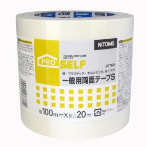 ニトムズ 一般用両面テープS 100mm×20m J0760 cocoshopjapanstore