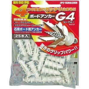 YAMASHIN ボードアンカー G4 25本 G4-25 cocoshopjapanstore