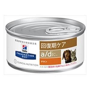ヒルズ 療法食 プリスクリプション・ダイエット a/d 156g缶 犬猫用療法食 cocoshopjapanstore